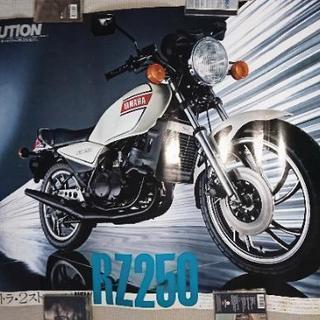 RZ250 RZ50 発売当時の販促用ポスター