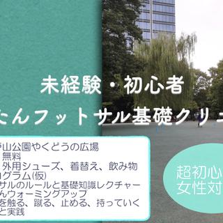 【未経験者・初心者限定】10/21(日)20代フットサルクリニック...