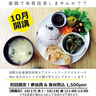 [大阪]薬膳料理体験 秋のワンプレート薬膳で体質改善 10…