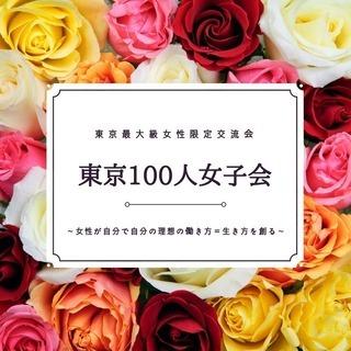 東京100人女子会~女性が自分で自分の理想の働き方=生き方を創るき...