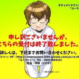 ※受付終了【ボディメンテナンスサロン「ユーラシィー」】9月&10...