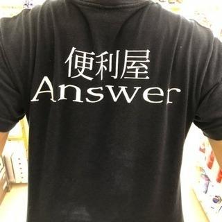 便利屋Answer(便利屋業)