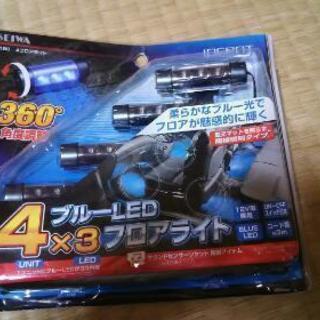 セイワ 4ユニット*3LEDフロアライト ブルーLED F180