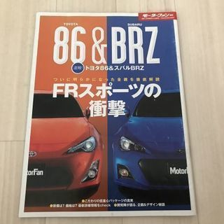 86&BRZ 比較本