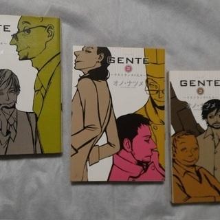 オノ・ナツメ コミックセット(GENTE1~3巻、リストランテ・...