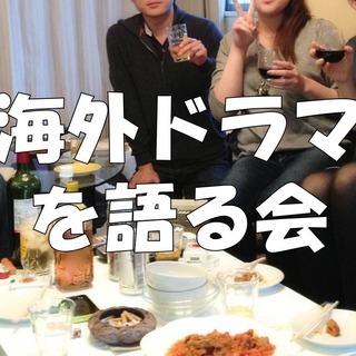 海外ドラマ(クリミナルマインド・swatなど)を語りながらジャンキ...