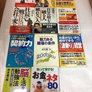 ビジネス/経済 関連書籍まとめ売り