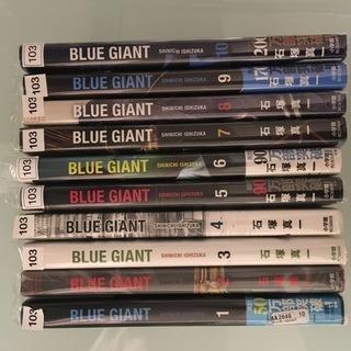 BLUE GIANT 前10巻