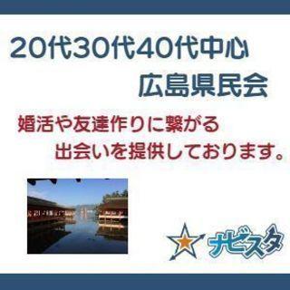 4/13 30代40代 六本木 広島県民会飲み会