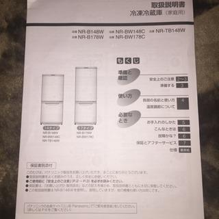 冷凍冷蔵庫 168L Panasonic NR-B178W-T - 売ります・あげます