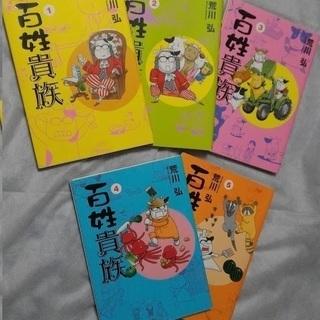 百姓貴族(1巻~5巻)