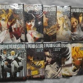 銀河英雄伝説(ヤングジャンプコミックス)1巻~10巻