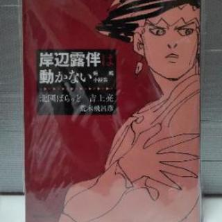 岸辺露伴は動かない 短編小説集 (1) / 北國ばらっど/吉上亮