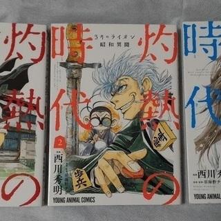 3月のライオン昭和異聞 灼熱の時代 (1巻~3巻)