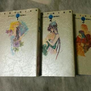 アーシアン完結版3巻まで