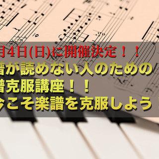 楽譜が読めないを人のための楽譜克服講座! ~楽譜を克服しよう!~