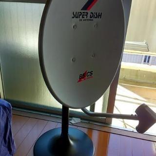 BSアンテナ&室内用スタンドセット