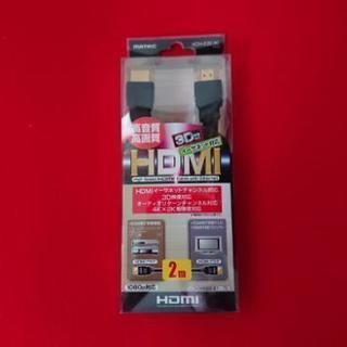 (値下げ)新品HDMIケーブル 2m