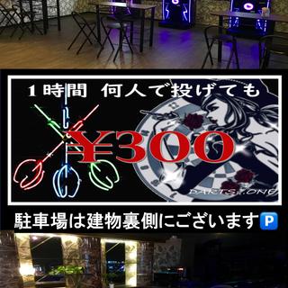 ダーツ 投げ放題が何人で投げても!1時間 1台 ¥300