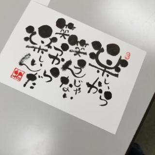 己書長田道場 幸座 春日井市高蔵寺 ブッシュドプーレ