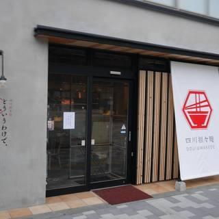 おしゃれな雰囲気と裏腹な、本格的な四川担々麺のお店で一緒に働きませ...