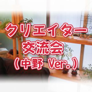 【10/28(日)13:00】デザイナー、クリエイター交流会(新中野)