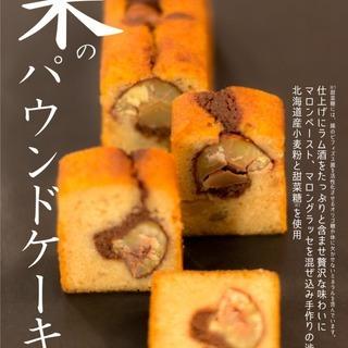 「栗のパウンドケーキ」