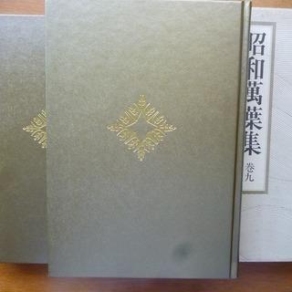 0円 「昭和萬葉集」 講談社 全20巻+別巻