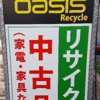 ☆急募☆リサイクルショップ 販売スタッフ募集☆