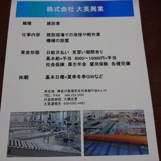 鍛冶工事、機械設置工社員募集