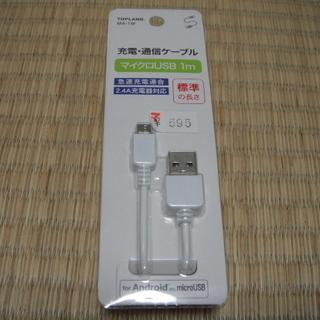 充電ケーブル アンドロイド用 1m ①