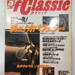af classic 1994 vol.2