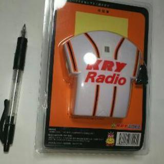 KRYラジオ