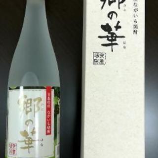 珍しい「長芋焼酎」お譲りします!(値引き可能です)