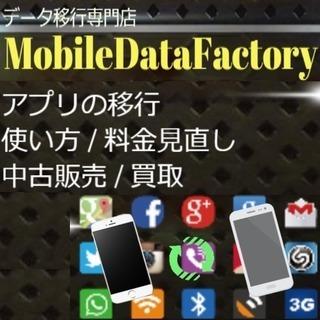 iPhone/Android データ移行専門店