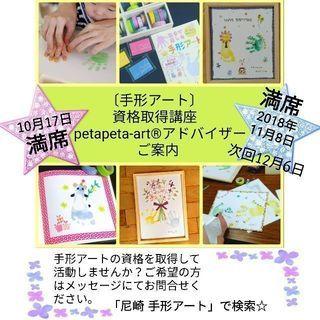 【オンライン資格取得】手形アートpetapeta-art®アドバイザー