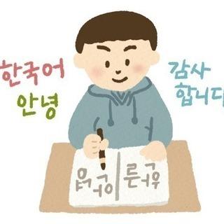 【韓国語 初心者向け プライベートレッスン】☆☆体験レッスン¥5...