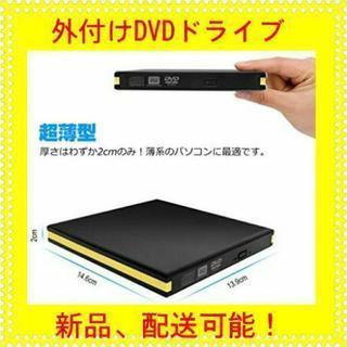 USB3.0 外付けドライブ ポータブルDVDドライブ 日本語取...