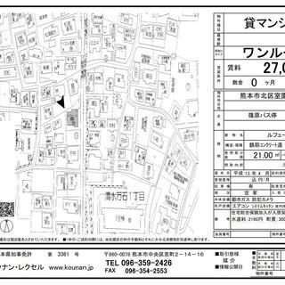 【敷・礼ナシ、インタネット無料】北熊本駅から徒歩7分のワンルーム、...