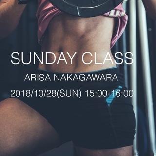 【10/28(日) WEEKEND CLASS】身体を中心から変え...