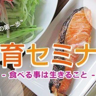 <初めの1歩の食育セミナー>10月20日【土】13時スタート!食...