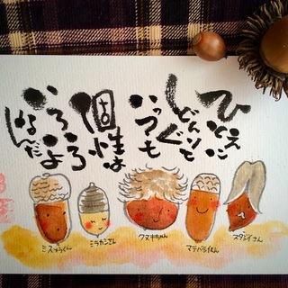 下手でもいいんです。筆ペンで味のある字を描こう♪in埼玉
