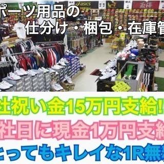 【倉庫内でのスポーツ用品の仕分け・梱包・在庫管理のお仕事!入社日に...