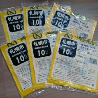 札幌市 家庭用指定ごみ袋 10リットル10枚入×6袋