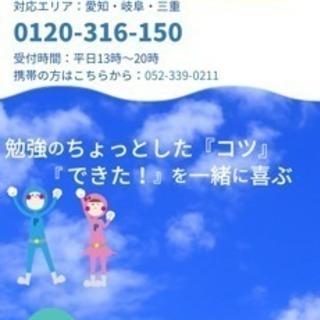 【愛知県三河地方  家庭教師アルバイト  急募!!】