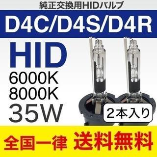HID D4 8000k