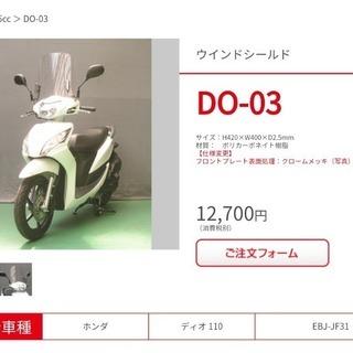 【新品】Dio 110  スクリーン 旭風防