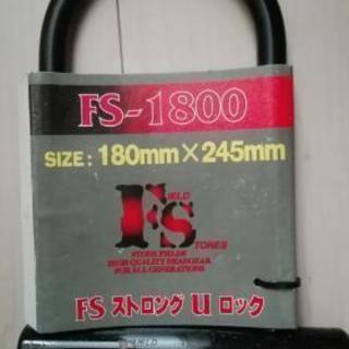 バイク 自転車 Uロック FS-1800