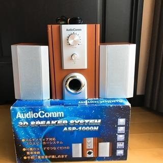 オーム(OHM)電気 Audio Comm 3D 2.1ch ス...