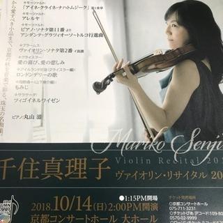 千住真理子ヴァイオリンコンサートの画像